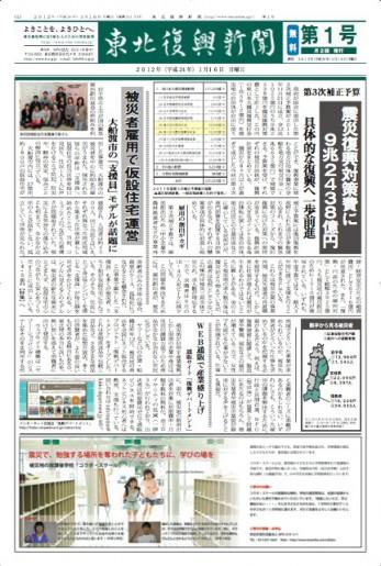 東北復興新聞・創刊号