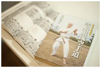 糸東流空手の本、塩川寶祥照成