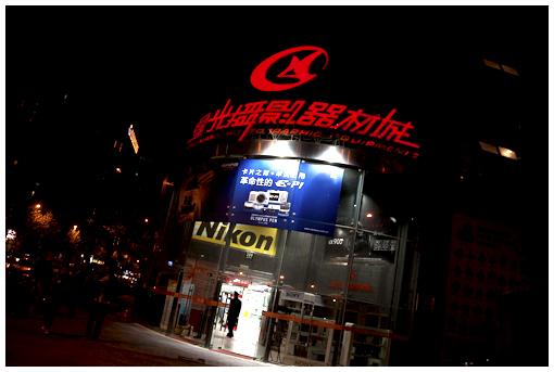 上海星光撮影器材城、カメラ市場