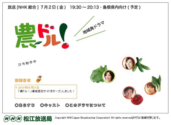 NHK松江局・地域発ドラマ『農ドル!』