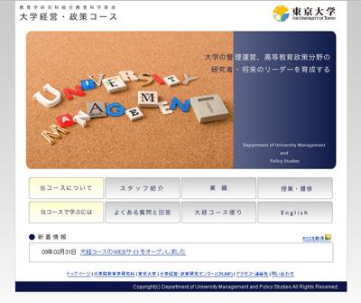 東京大学大学院教育学研究科の大学経営・政策コース