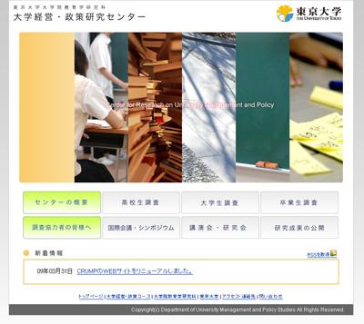 東京大学大学院教育学研究科の大学経営・政策研究センター