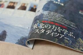 『ソトコト』4月号 減災のための3.11学-スタディツアー